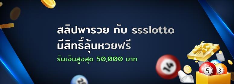 สลิปพารวย มีสิทธิ์ลุ้นหวยฟรี รับเงินสูงสุด 50,000 บาท