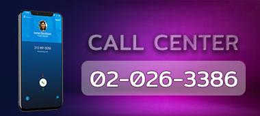 ติดต่อ Call Center