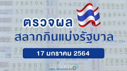 ตรวจหวย ตรวจรางวัล ผลสลากกินแบ่งรัฐบาล งวดวันที่ 17 มกราคม 2564