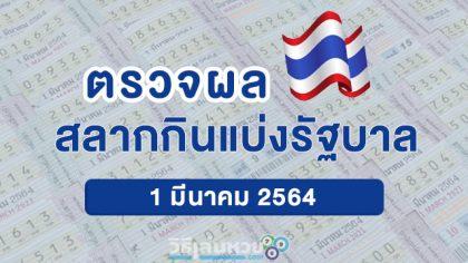 ตรวจหวย ตรวจรางวัล ผลสลากกินแบ่งรัฐบาล งวดวันที่ 1 มีนาคม 2564