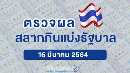 ตรวจหวย ตรวจรางวัล ผลสลากกินแบ่งรัฐบาล งวดวันที่ 16 มีนาคม 2564