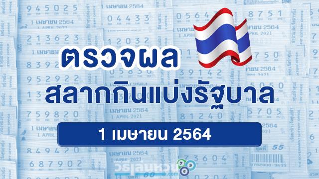 ตรวจหวย 1/4/64 ตรวจผลสลากกินแบ่งรัฐบาล งวดวันที่ 1 เมษายน 2564