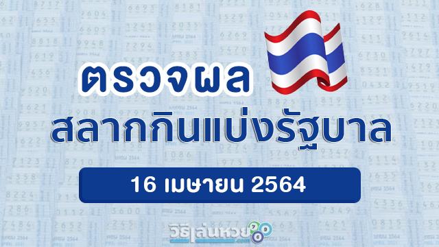 ตรวจหวย 16/4/64 ตรวจผลสลากกินแบ่งรัฐบาล งวดวันที่ 16 เมษายน 2564