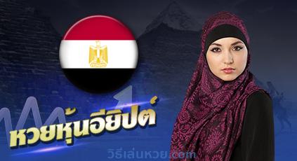 หวยหุ้นอียิปต์