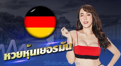 หวยหุ้นเยอรมัน