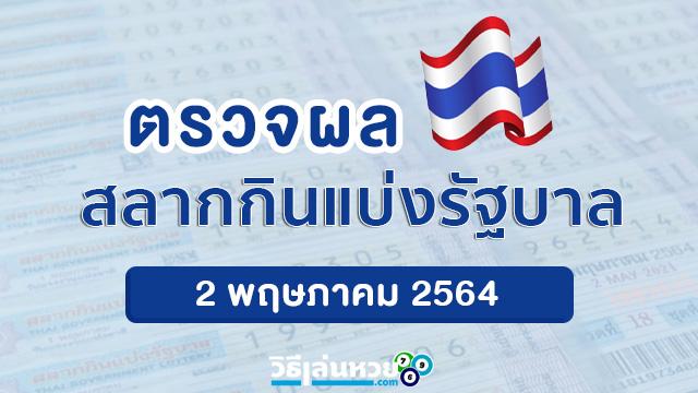 ตรวจหวย 2/5/64 ตรวจผลสลากกินแบ่งรัฐบาล งวดวันที่ 2 พฤษภาคม 2564