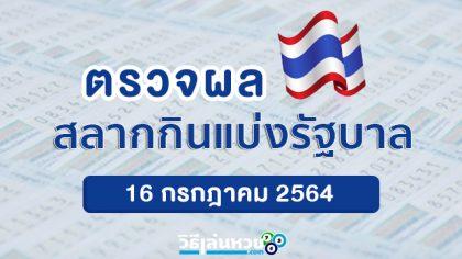 ตรวจหวย 16/7/64 ตรวจผลสลากกินแบ่งรัฐบาล งวดวันที่ 16 กรกฎาคม 2564